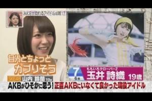 AKB48山内鈴蘭『ももクロ玉井詩織とキャラかぶってる』指原『かぶってないよ』